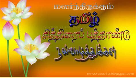 hppy new year 2018 kavithai tamil new year kavithai tamil kavithai kavithaigal ulagam