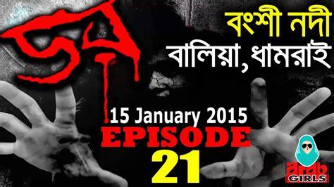 jan 21 2015 in adpost dor 15 january 2015 ব শ নদ ধ মর ই dor abc radio epi 21 youtube