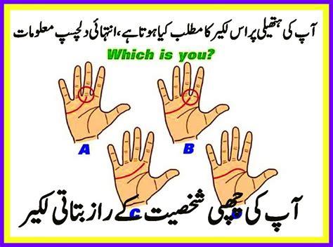 thrice hath meaning in hindi hath ki lakeer youtube
