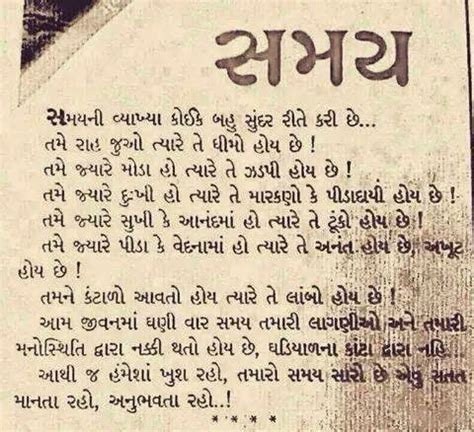 Wedding Anniversary Quotes In Gujarati by Gujarati Quotes On Marriage Quotesgram