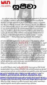 Sinhala Wal Katha In Font Kello
