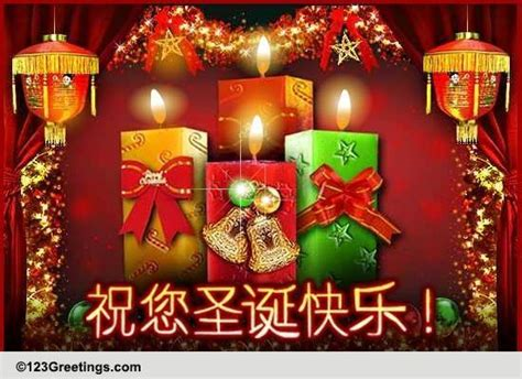 chinese christmas wishes  chinese ecards greeting cards