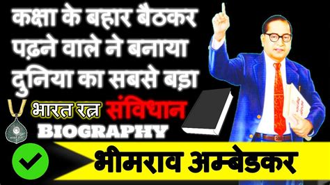 ambedkar biography in hindi dr bhimrao ambedkar biography in hindi inspirational