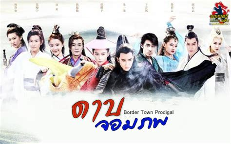 film silat mandarin terbaru 2015 ดาบจอมภพ 2015 จอมย ทธคล บ ข าวหน งจ น บ นเท งจ น