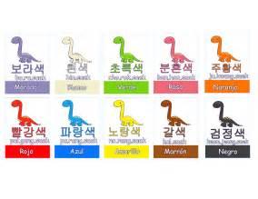 color con k k voc colores en coreano dg class
