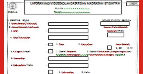 format guru laporan identitas sekolah format guru