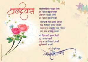 birthday marathi greetings   sms