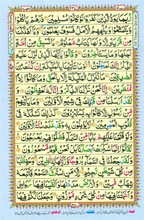 Al Quran Reader reading al quran part chapter siparah 14 page 237
