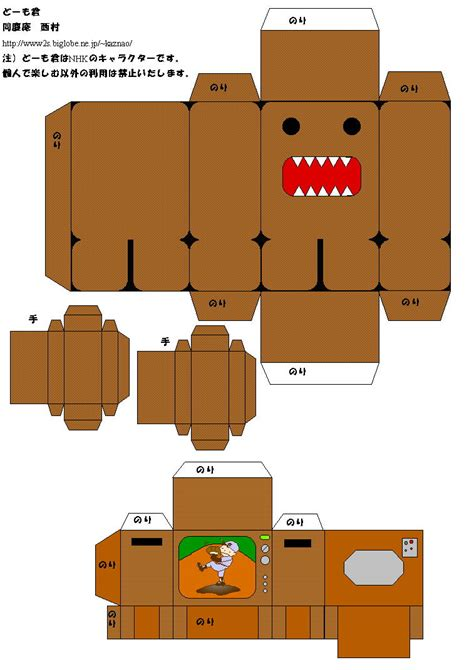 Make Papercraft - a hshieh 187 domo kun papercraft surfaces alan drops