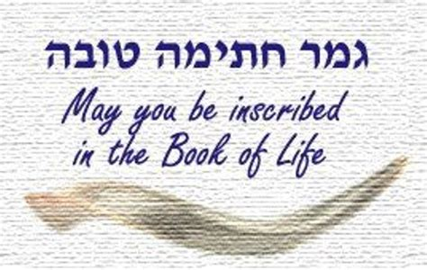yom kippur happy yom kippur day of atonement sept 22 23 2015