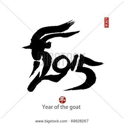 new year of the goat 2015 vol 2 25xeps japanese kanji big collection 140 words image