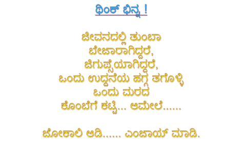 bangla jokes sms also kannada sms for friendship moreover good morning sms store kannada sms messages
