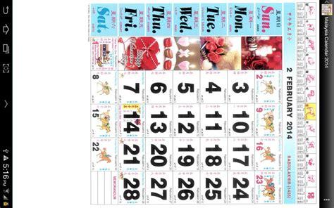 new year 2015 malaysia calendar currency calendar 2015 calendar template 2018