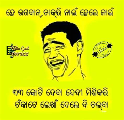 Oriya Meme - odia lol photos sambalpuri jokes odia funny pictures
