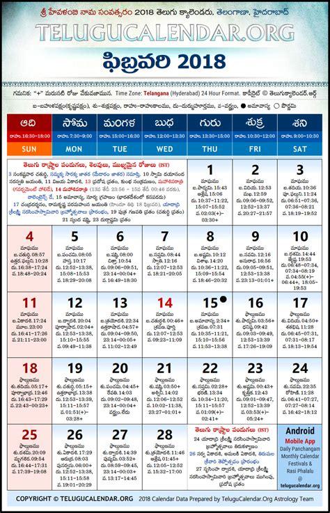 telangana telugu calendars  february