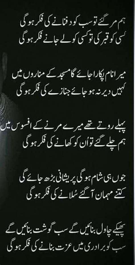 pin  mian ahmad faraz  ahmad pinterest urdu poetry