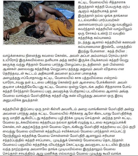 Tamil Kamakathaikal Tamil Nadu 2015 2016greetingcardscom | kamakathaikal 2015 new tamil with photos 2017 2018
