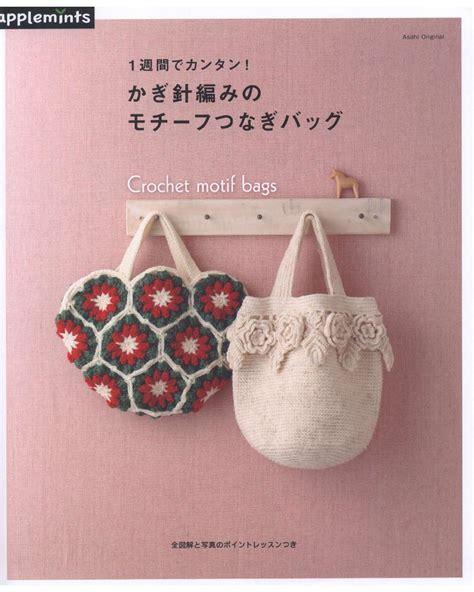 E Book Kumpulan Pola Rajutan Tas Crochet jual ebook buku rajutan e book crochet bags tas rajut