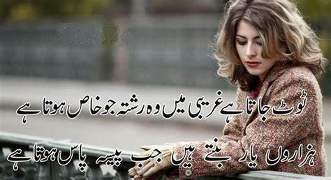 urdu shayeri 4 line romantic urdu hindi poetries urdu romantic designed 2 line poetry