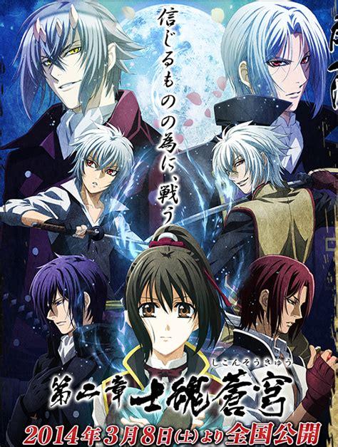 film anime movie terbaik 2014 le film animation hakuouki the movie 2 dat 233 au japon