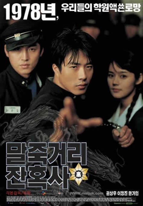 film drama action korea once upon a time in high school korean action movie i