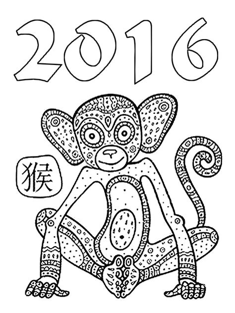 chinese year of the monkey coloring page adult coloring page new year 2016 chinese new year 2016 6