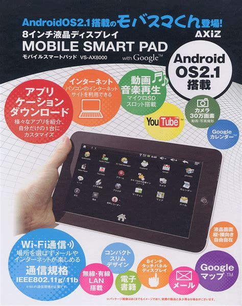 Axiz 2gb android os搭載8インチタブレットpc モバイルスマートパッド axiz vs ax8000 ホワイト