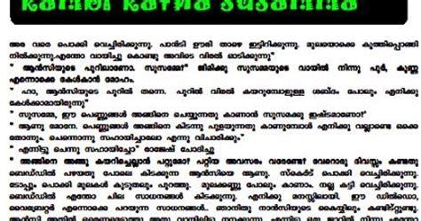 malayalam kambi kadakal kochupusthakam kathakal hd wallpapers 2013 latest malayalam kambikathakal katha kambi chechi