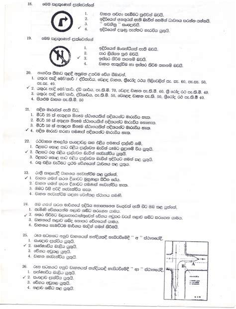 Road In Sri Lanka Essay by Sri Lanka Driving Licence Test Paper 5 Sriheartz