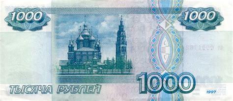 russia 1000 ruble 1997 banknote worldmoneymax 1000 russian money of contemporary period 1997 serie 1000