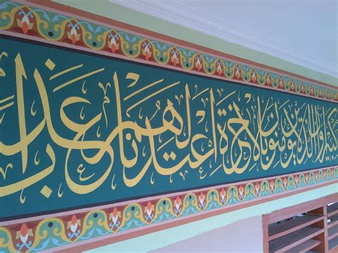 Desain Kaligrafi Masjid | desain interior kaligrafi masjid triknews