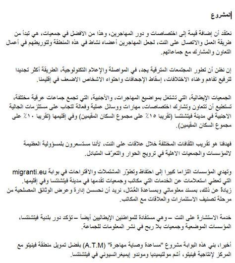 testo in arabo migranti eu il portale vicentino e veneto di aiuto agli