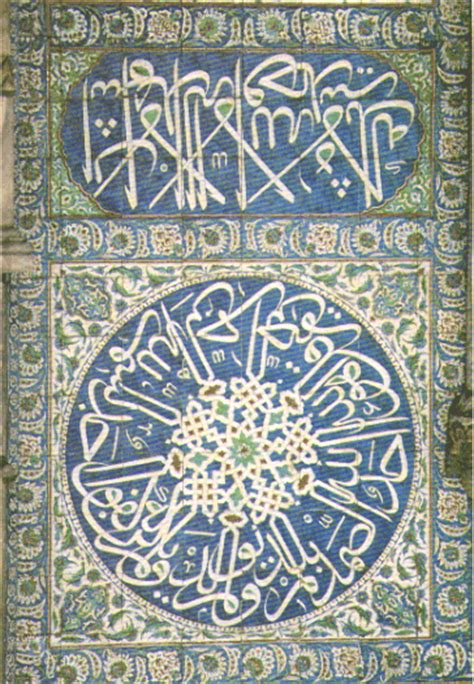 islamic pattern with meaning pattern lesson 5