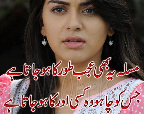 images of love urdu poetry 2line love poetry best urdu poetry walpapers quotes images