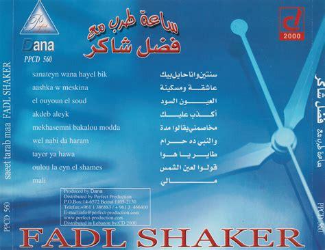 bidet maße fadel shaker saeet tarab maa nouri brothers