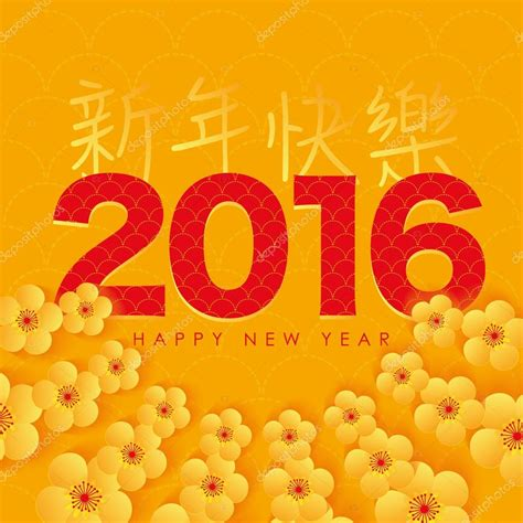 new year card for 2016 2016 new year greeting card design year of