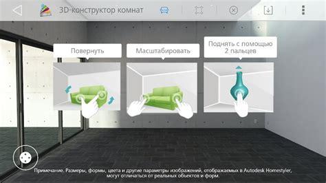 homestyler interior design скачать приложение homestyler interior design на андроид бесплатно