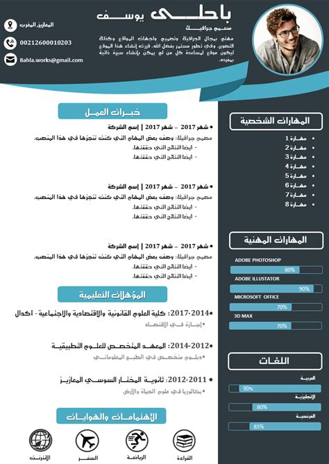 english resume example pdf professional cv in arabic bestfreecv