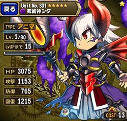 game guardian brave frontier mod executioner shida max lv 80 ข อม ลต วละครเกม brave