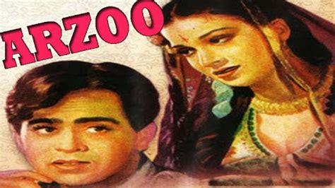 film india old arzoo full movie dilip kumar kamini kaushal