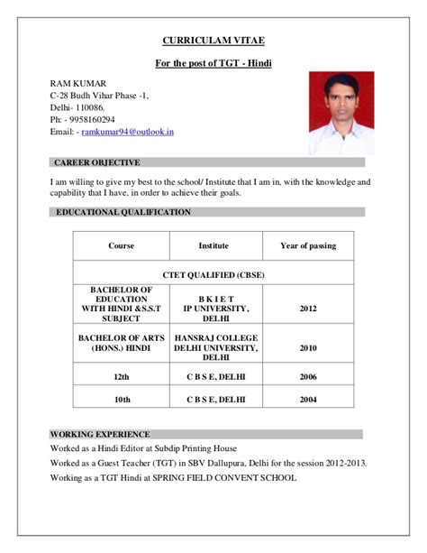 Resume Format Pdf In Hindi Language by My Teaching Resume 2016