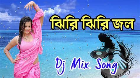 jaan rimix dj mp3 download com jhiri jhiri jol poriche purulia dj remix song youtube
