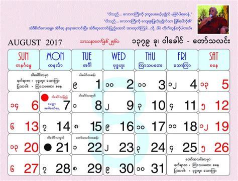 Myanmar Calendar 2018 Myanmar Calendar August 2017 Dhammadīpa