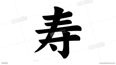in japanese japanese kanji kotobuki stock animation 1644029