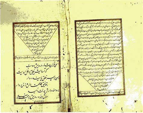 ottoman poetry persian manuscripts i encyclopaedia iranica