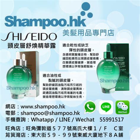 Shiseido Fuente Forte Power Drop 頭皮護理產品 scalp care shoo hk 美髮用品專門店