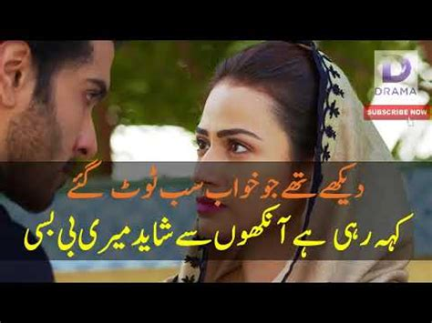 khani drama song poetry for watsup status mp3 songs