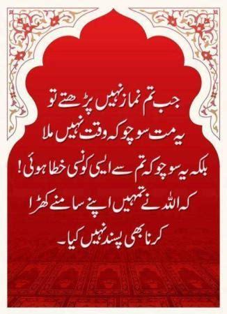 namaz.......  islamic & religious images & photos