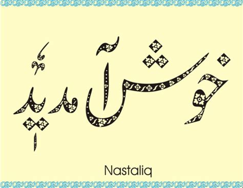 urdu font design online urdu handwriting fonts associationrutor