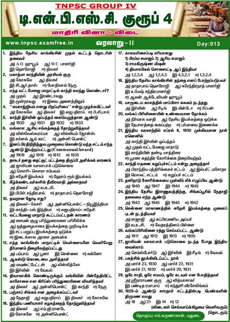 one question a day for you me daily reflections for couples a three year journal books daily thanthi tnpsc 4 daily thanthi questions